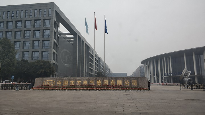 成都东方电气中央研究院