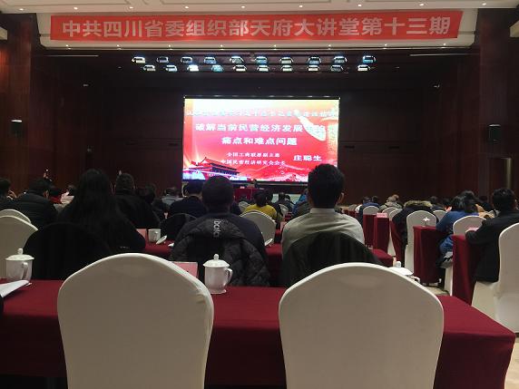 中共四川省委组织部天府大讲堂第十三期会议