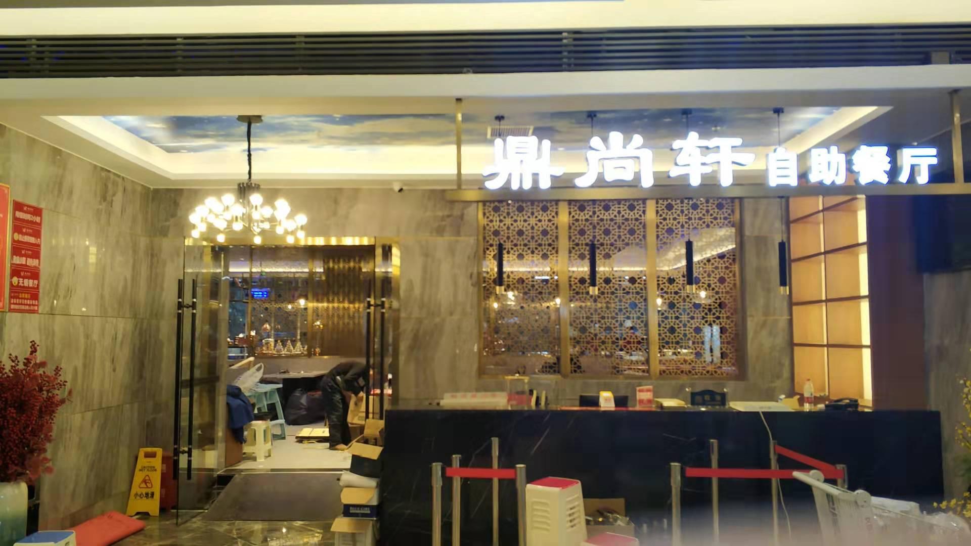 成都市奥特朗鼎尚轩餐厅防火玻璃单片非隔热
