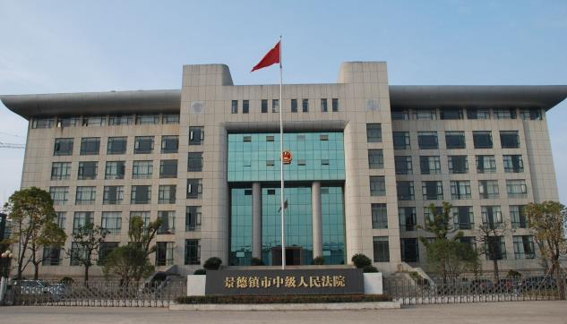 江西省景德镇市中级人民法院单向透视玻