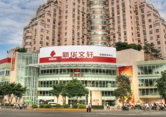 新华文轩出版传媒股份有限公司数据中心