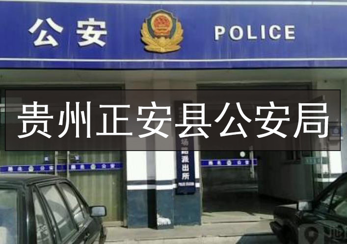 貴州省正安縣公安局單向透視玻璃案例