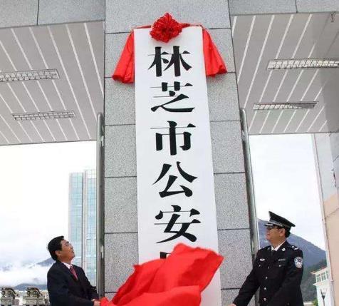 西藏林芝市工布达县公安局特警大队12