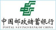 中国政储蓄银行