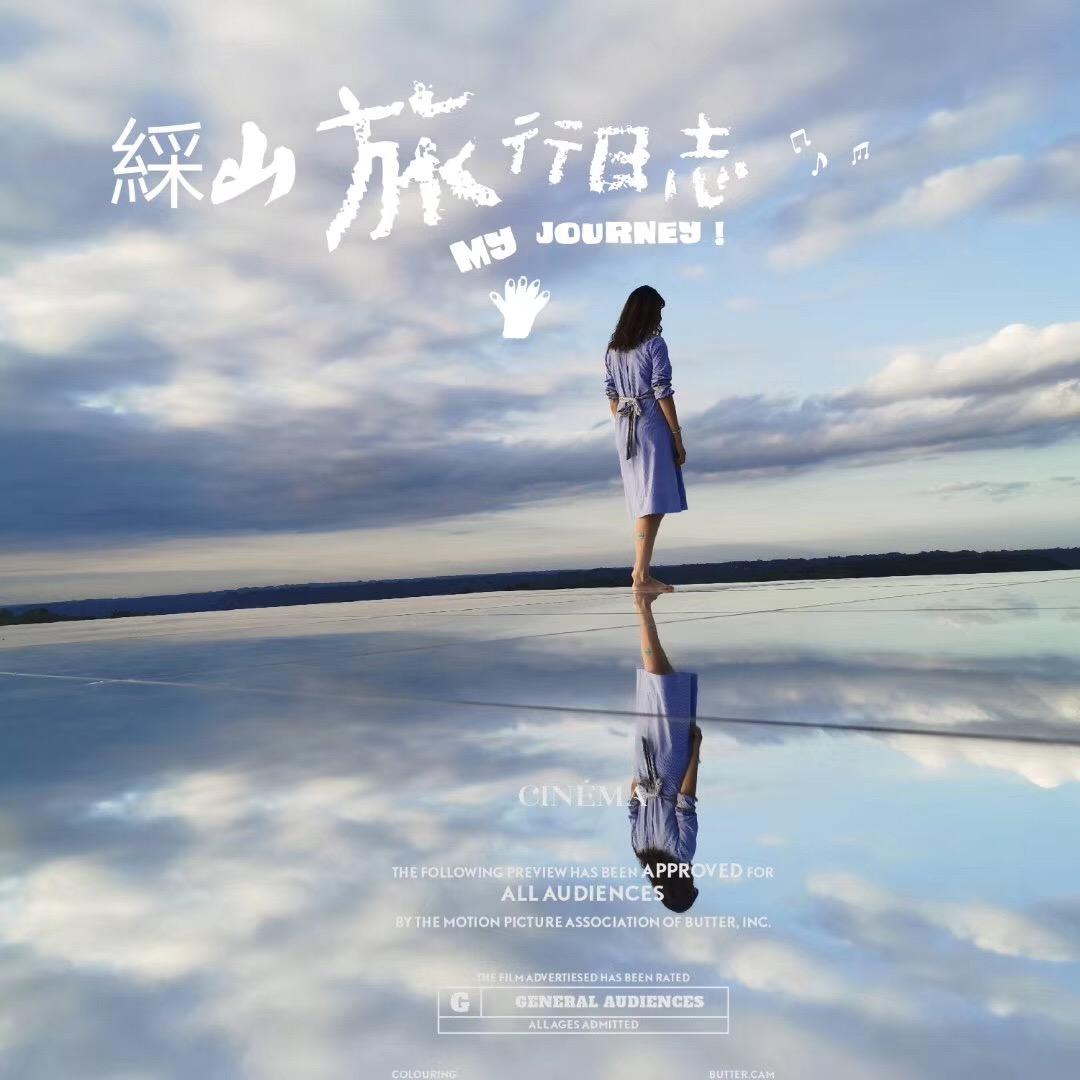 四川天空之镜定制