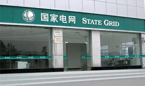 国网四川省电力公司甘孜供电公司甘孜县