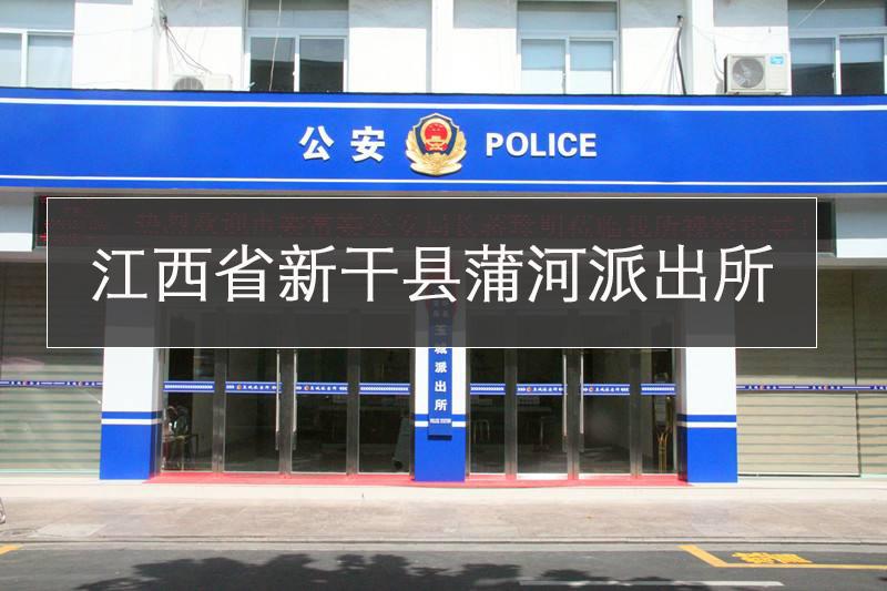 江西省新干县蒲河派出所5+12A+5
