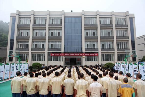 重慶市永川監獄遷建項目第四標段總承包