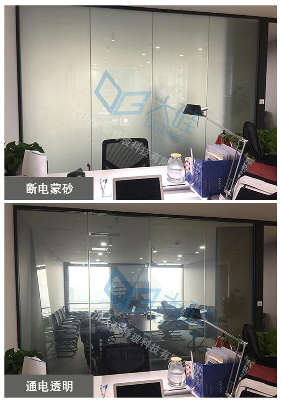 办公室通电雾化玻璃