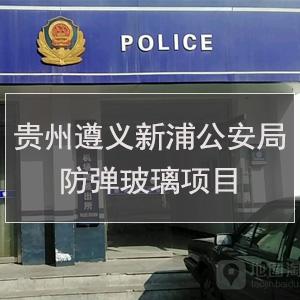 贵州遵义新浦公安局防弹玻璃项目